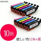【標準比約2倍 大容量】ic80l ic80【永久保証/送料無料】好きな色12個セット ic6cl80 icbk80l icbk80 互換インク ic80l ic80 黒 とうもろこし インク ブラック あす楽 互換 インクタンク プリンターインク 増量4色パック ブラック増量 カートリッジ ic-80 icbk80 IC80 ic80l