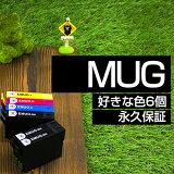 MUG【互換インクカートリッジ】好きな色6個【永久保証】MUG-4CL【対応プリンタ】EW-052A EW-452A MUG-BK【あす楽】フリーチョイス 自由選択 MUG-BK MUG-C MUG-M MUG-Y マグカップ MUG互換インク MUG4CL MUGBK MUGC MUGM MUGY