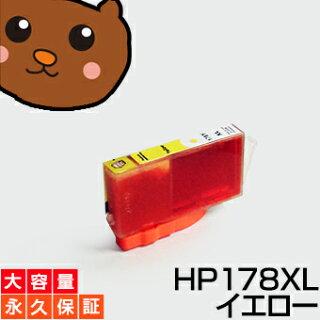HP178XLHP178HPイエローB109AC5380C6380D5460B209AC309aC309GC310cB109NB110aB210a65105510PlusPremiumWirelessお好み4色セットHPヒューレットパッカードプリンター用インク互換インク再生送料無料HP178XLHP178チップ付ICチップ付