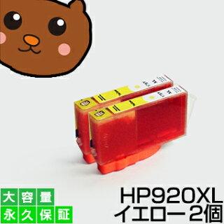 HP920XLHP920HPイエローヒューレットパッカードプリンター用互換インク【汎用インクカートリッジ/3,500円以上送料無料】イエローYyellow互換や再生よりお得HP920XLHP920HP用インクカートリッジインクタンクチップ付ICチップ付