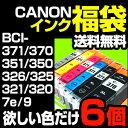 BCI-351XL+350XL/6MP キヤノンインク福袋 ...