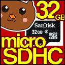 マイクロSDHC 32GB クラス4 SanDisk サンディスク 32GB 変換アダプタ無し SDカード マイクロSD...