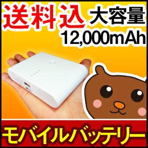 モバイルバッテリー/12000mAh/携帯充電器/ポータブル電源/携帯バッテリー/12000/iPhone/android...