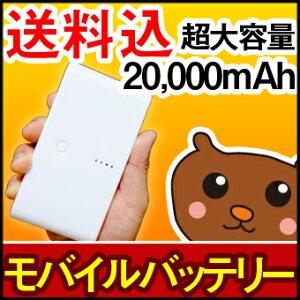 【商品名】 モバイルホワイトバッテリー 20000モバイルバッテリー/2600mAh/携帯充電池/ポータ...