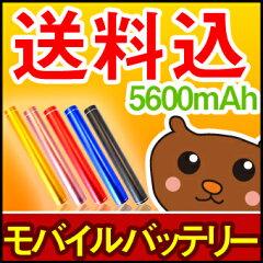 【商品名】 モバイルスティックバッテリー 5600モバイルバッテリー/5600mAh/携帯充電器/ポータ...