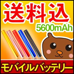 【商品名】 モバイルスティックバッテリー 5600モバイルバッテリー/5600mAh/携帯充電池/ポータ...