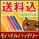 【商品名】 モバイルスティックバッテリー 5600モバイルバッテリー/5...