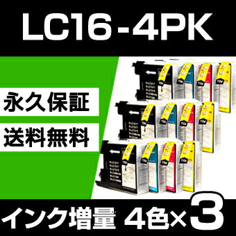 LC16-4PK brother 【ブラザー】インク MFC-6890CN MFC-6490CN MFC-5890CN