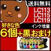 LC119/115-4PKLC115LC119LC119BKMFC-J6570CDWMFC-J6970CDWMFC-J6970CDWLC119BKLC115CLC115MLC115YLC113-4PKLC113BKLC119LC115LC113セットブラザープリンター用互換インク再生送料無料LC115LC119ブラザー用インクカートリッジ【激安/SALE/おすすめ】