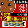 LC113-4PK LC113 LC119/115-4pk LC119BK LC113BK LC113M LC113C lc113 lc113-4pk LC113Y brother 【ブラザー】インク LC115C LC115M LC115Y
