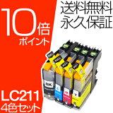 LC211-4PK 4色セット 【LC211-4PK増量】 【互換インクカートリッジ】 ブラザー LC211 / LC211-4PKインク【送料無料】【永久保証】