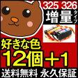 BCI-326+325/6mp【BCI-326】BCI-325PGBK BCI-326+325 BCI-326+325/5MP【キヤノン/canon】 BCI-326 BCI-326+325/6MP インクタンク/マルチパック