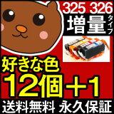 【送料無料】 BCI-326+325/6MP 【互換インクカートリッジ】 好きな色12個 【永久保証】 Canon PIXUS MX883 MG8130 MG6130 MG5230 MG5130 iP4830 iX6530 MX893 MG8230 MG6230 MG5330 iP4930