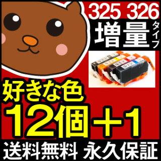 【送料込】BCI-7eBKBCI-7eBCI-7e+9/5MPキャノンプリンター用互換インク【汎用インクカートリッジ/期間限定/レビュー値引】BCI-7eBKBCI-7eBCI-7e+9/5MPキャノン用インクカートリッジ