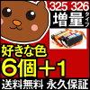 【送料込】BCI-9BKBCI-9BCI-7e+9/5MPキャノンプリンター用互換インク【汎用インクカートリッジ/期間限定/レビュー値引】BCI-9BKBCI-9BCI-7e+9/5MPキャノン用インクカートリッジ