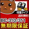 BC-311BC-310MP480MP490MP270MP280iP2700MP493MX420MX350BC-310BC-311BC311����Υ�Υ�canonBC311BC310MP480MP490MP270MP280iP2700MP493MX420MX350BC311BC310���ߴ�����BC-310BC-311����̵���ߴ��ڷ��/SALE/���������