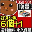 BCI-351XL+350XL/6MP キャノン 互換インク BCI-351XL+350XL/6MP 6色 マルチパック増量版(BCI-351+350/6MPの増量版)ICチップ付残量表示 【互換インクカートリッジ】