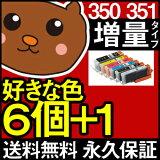 BCI-351XL+350XL/6MP 【互換インクカートリッジ】 好きな色6個 【永久保証】 【送料無料】
