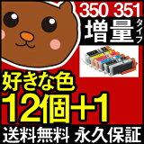 【送料無料】 BCI-351XL+350XL/6MP 【互換インクカートリッジ】 好きな色12個 【永久保証】