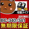 BC-341XLBC-340XLBC-341BC-340BC341BC340キヤノンキャノンcanonBC341XLBC340XLMG4130MG3130MG2130MG4230MG3230MG3530MX513MX523インク互換インクBC-341三色カラーXL大容量BC-340ブラックXL大容量送料無料互換【激安/SALE/おすすめ】