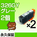 【永久保証】 BCI-326GY グレー2個 【BCI-32...