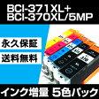 BCI-371XL+370XL/5MP 5色セット (BCI-371増量) 互換インクカートリッジ キヤノン用 BCI-371XL 【BCI-371XL+370XL/5MPインク大容量】 送料無料 永久保証