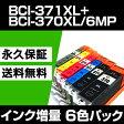 BCI-371XL+370XL/6MP 6色セット (BCI-371増量) 互換インクカートリッジ キヤノン用 BCI-371XL 【BCI-371XL+370XL/6MPインク大容量】 送料無料 永久保証