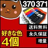 BCI-371XL+370XL/6MP 【互換インクカートリッジ】 好きな色4個