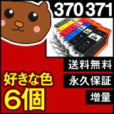 BCI-371XL+370XL/6MP 【互換インクカートリッジ】 好きな色6個