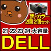 21222324黒・カラー2個2個セットDELLプリンター用互換インク【汎用インクカートリッジ】Y498DX768NX751NX737NX769NY499DX752NX738Nデル用インクカートリッジ