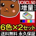 epson Colorio カラリオ ICチップ付き カートリッジ 自由選択 自由 ICBK50 ICC50 ICM50 ICY50 I...