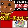 【送料込】ICBK50IC50IC6CL50エプソンプリンター用互換インク【汎用インクカートリッジ/期間限定/レビュー値引】IC6CL50IC50ICBK50エプソン用インクカートリッジ