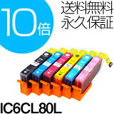 IC6CL80L 6色セット 【IC6CL80増量】 【互換インクカートリッジ】 EP社 IC80L / IC6CL80Lインク 【送料無料】【永久保証】