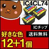 互換インク IC4CL74 お好み12個セット【永久保証】