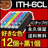 【送料無料】 ITH-6CL 色が選べる12個セット 【互換インクカートリッジ】 EP社イチョウ ITH互換シリーズ 【永久保証】 EP-709A EP-710A EP-810AB EP-810AW
