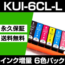KUI-6CL-L 互換インクカートリッジ 6色セット 【永久保証】 KUI-6CL 【ICチップ付】 残量表示OK クマノミ