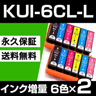 KUI-6CL-L 互換インクカートリッジ 6色セット×2 【永久保証】 KUI-6CL 【ICチップ付】 残量表示OK クマノミ/