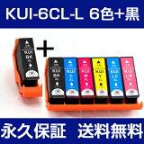 KUI-6CL 6色セット+黒1個 【永久保証】 KUI-6CL-L 【ICチップ付】 残量表示OK クマノミ/ブラック/黒/シアン/マゼンタ/イエロー EP-879AB EP-879AR EP-879AW EP-880AB EP-880AN EP-880AR EP-880AW
