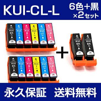 KUI-6CL-L 互換インクカートリッジ 6色セット×2+黒2個 【永久保証】 KUI-6CL-L 【ICチップ付】 残量表示OK クマノミ/ブラック/黒/シアン/マゼンタ/イエロー EP-879AB EP-879AR EP-879AW EP-880AB EP-880AN EP-880AR EP-880AW