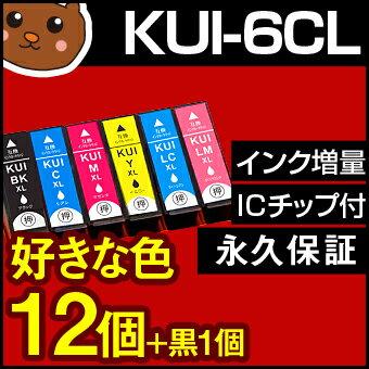 KUI-6CL-L 【KUI-6CL増量】 互換インクカートリッジ 好きな色12個 クマノミ KUI-6CL-L【送料無料】EP-879AB EP-879AR EP-879AW EP-880AB EP-880AN EP-880AR EP-880AW