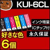 KUI-6CL-L 【KUI-6CL増量】 互換インクカートリッジ 好きな色6個 クマノミKUI-6CL-L 送料無料