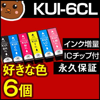 KUI-6CL-L 【KUI-6CL増量】 互換インクカートリッジ 好きな色6個 クマノミ KUI-6CL-L【送料無料】EP-879AB EP-879AR EP-879AW EP-880AB EP-880AN EP-880AR EP-880AW
