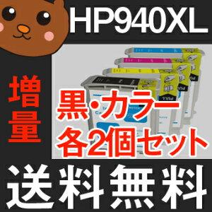 オフィスジェット HP940XL HP940 Officejet Pro8000 Pro8500 Pro8500Wireless Pro8500A Plus Wi...