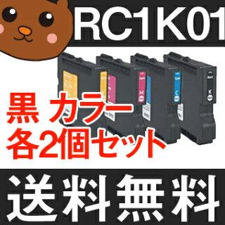 RC-1K01RC-1C01RC-1M01RC-1Y01RICOHリコープリンター用再生インク【リサイクルインクカートリッジ/送料無料】互換や互換よりお得RC-1C01RC-1M01RC-1Y01RC-1K01インクカートリッジインクタンク