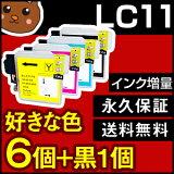 【送料無料】 LC11-4PK ブラザー用 【互換インクカートリッジ】 色が選べる6個 【永久保証】 LC11 LC11BK
