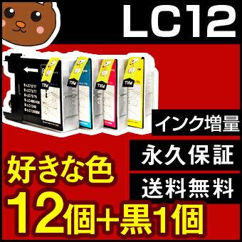 LC12-4PK ブラザー用 【互換インクカートリッジ】 色が選べる12個 【永久保証】 LC12 LC12BK MFC-J6910CDW MFC-J6710CDW MFC-J6510DW MFC-J5910CDW MFC-J960DN MFC-J960DWN MFC-J955DN MFC-J955DWN MFC-J860DN MFC-J860DWN MFC-J840N MFC-J825N 【送料無料】