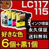 LC117/115-4PKLC115LC117LC117BKMFC-J4510NDCP-J4215NDCP-J4210NLC117BKLC115CLC115MLC115YLC113-4PKLC113BKLC117LC115LC113セットブラザープリンター用互換インク再生送料無料LC115LC117ブラザー用インクカートリッジ【激安/SALE/おすすめ】