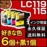 LC119/115-4PK 【送料無料】 ブラザー お好み4個セット 【互換インクカートリッジ】 LC113-4PK増量 MFC-J6570CDW MFC-J6573CDW MFC-J6770CDW MFC-J6970CDW MFC-J6975CDW MFC-J6973CDW