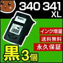 【送料無料】 BC-340XL キヤノン 黒3個セット 【B...