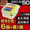 【送料込】ICBK50IC50IC6CL50EP社プリンター用互換インク【汎用インクカートリッジ/期間限定/レビュー値引】IC6CL50IC50ICBK50EP社用インクカートリッジ